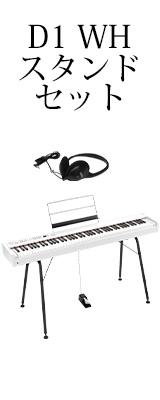 【専用スタンドセット】Korg(コルグ) / D1 WH (ホワイト) スピーカーレス デジタルピアノ 「譜面立て・ダンパーペダル・ヘッドホン付き」 1大特典セット