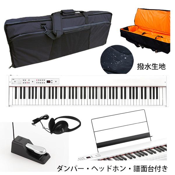 【撥水バッグセット】 Korg(コルグ) / D1 WH (ホワイト) スピーカーレス デジタルピアノ 「譜面立て・ダンパーペダル・ヘッドホン付き」 1大特典セット