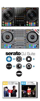 Pioneer DJ(パイオニア) / DDJ-1000SRT 専用スキン(Gray)Serato DJ SUite セット【Serato DJ Pro 無償対応】 -4チャンネルDJコントローラー-