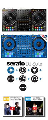 Pioneer DJ(パイオニア) / DDJ-1000SRT 専用スキン(Blue)Serato DJ SUite セット【Serato DJ Pro 無償対応】 -4チャンネルDJコントローラー-