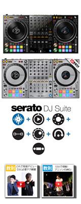 Pioneer DJ(パイオニア) / DDJ-1000SRT 専用スキン(Brushed Silver)Serato DJ SUite セット【Serato DJ Pro 無償対応】 -4チャンネルDJコントローラー-