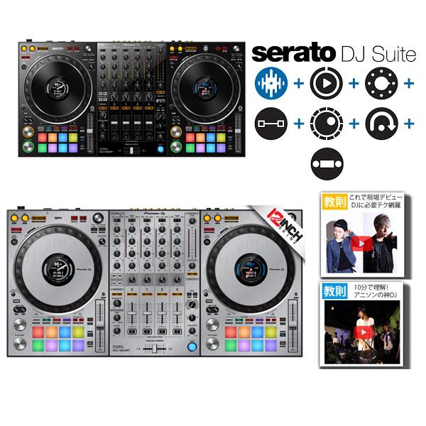 Pioneer(パイオニア) / DDJ-1000SRT 専用スキン(Brushed Silver)Serato DJ SUite セット【Serato DJ Pro 無償対応】 -4チャンネルDJコントローラー-