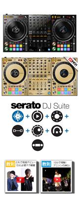 Pioneer DJ(パイオニア) / DDJ-1000SRT 専用スキン(Brushed Gold)Serato DJ SUite セット【Serato DJ Pro 無償対応】 -4チャンネルDJコントローラー-