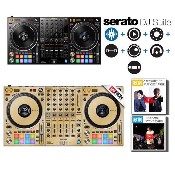 Pioneer(パイオニア) / DDJ-1000SRT 専用スキン(Brushed Gold)Serato DJ SUite セット【Serato DJ Pro 無償対応】 -4チャンネルDJコントローラー-