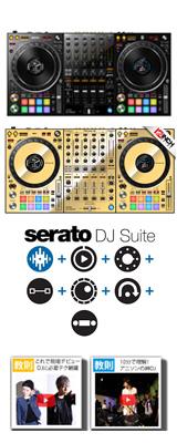 Pioneer DJ(パイオニア) / DDJ-1000SRT 専用スキン(Mirror Gold)Serato DJ SUite セット【Serato DJ Pro 無償対応】 -4チャンネルDJコントローラー-