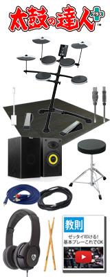 【太鼓の達人プラス セット】Roland(ローランド) / TD-1K 電子ドラム 【Vドラム】 8大特典セット