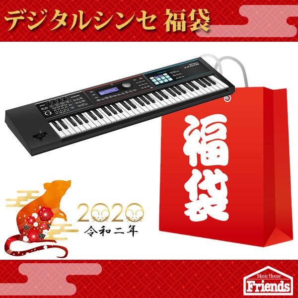 【限定2セット】Roland JUNO-DS61福袋 (ブラック) 【スタンド・バッグイスなどなどとおまけが付いて正月大特価!!】