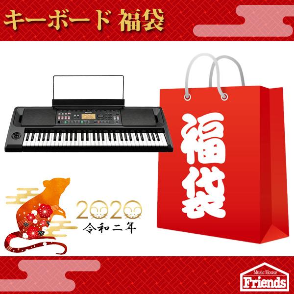 【限定3セット】KORG EK-50福袋 【スタンド・バッグイスなどなどとおまけが付いて正月大特価!!】