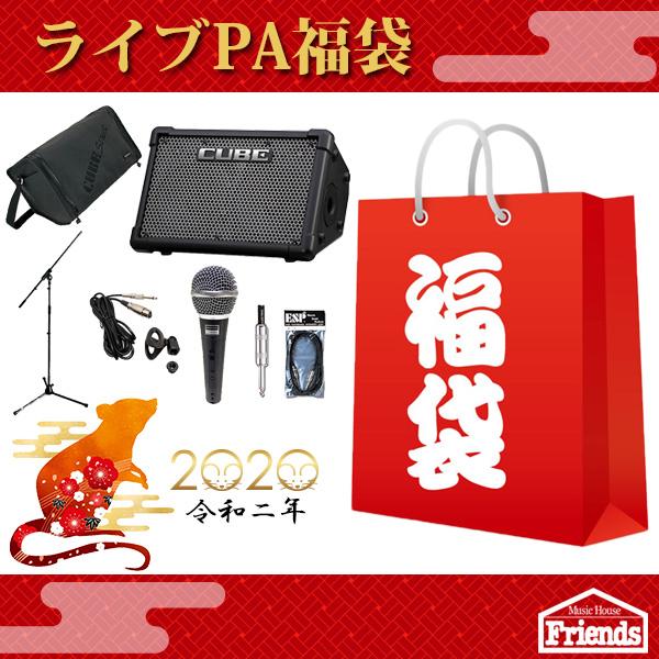 【限定2セット】Roland CUBE STREET EX福袋 【即・ライブパフォーマンスが出来る必需品が付いて正月大特価!!】