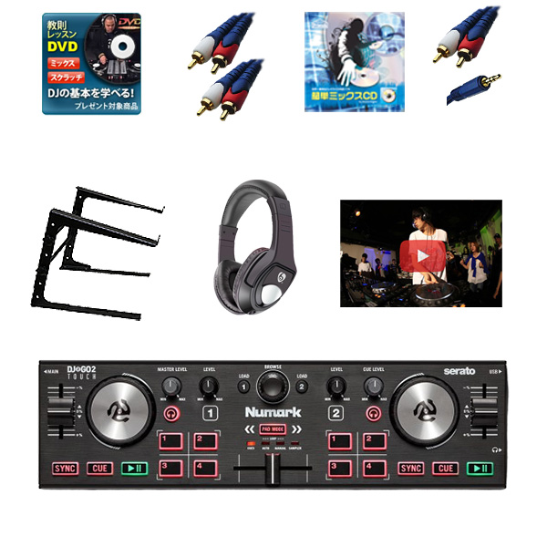 Numark(ヌマーク) / DJ2GO2 Touch 激安初心者オススメCセット (Serato DJ Lite無償) 13大特典セット
