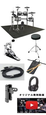 【ベーシックセット】 Roland(ローランド) / TD-27KV V-Drums / 電子ドラム Vドラム エレドラ 11大特典セット