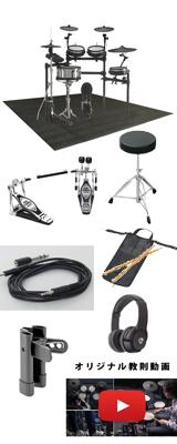 【ベーシックセット(ツインペダル)】Roland(ローランド) / TD-27KV V-Drums / 電子ドラム Vドラム エレドラ 11大特典セット