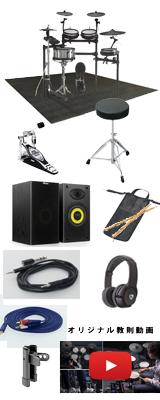 【スピーカーセット】 Roland(ローランド) / TD-27KV V-Drums / 電子ドラム Vドラム エレドラ 11大特典セット