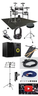 【エクストラセット】 Roland(ローランド) / TD-27KV V-Drums / 電子ドラム Vドラム エレドラ 14大特典セット