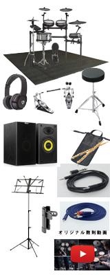 【エクストラセット(ツインペダル)】Roland(ローランド) / TD-27KV V-Drums / 電子ドラム Vドラム エレドラ 14大特典セット