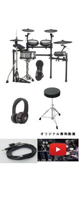 【シンプルセット】 Roland(ローランド) / TD-27KV V-Drums / 電子ドラム Vドラム エレドラ 6大特典セット