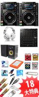 ■ご予約受付■ Pioneer(パイオニア) /CDJ-2000NXS2 / DJM-V10 /S-DJ50X 激安プロ向けBセット 18大特典セット