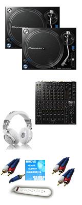 PLX-1000 / DJM-V10 オススメBセット 12大特典セット