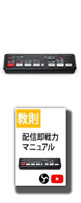 Blackmagic Design / ATEM Mini (SWA TEMMINI) / 配信 ビデオ スイッチャー ミキサー【配信即戦力マニュアル付き】 1大特典セット