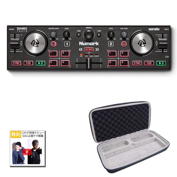 Numark(ヌマーク) / DJ2GO2 Touch 【Serato DJ Lite 付属】 ケースセット
