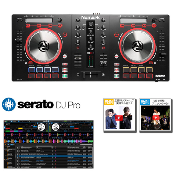 【限定1台】Numark(ヌマーク) / MixTrack Pro3 / Serato DJ付き応援セット
