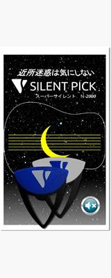 SILENT PICK/ N-2000 スーパーサイレント サイレントピック 2枚入り