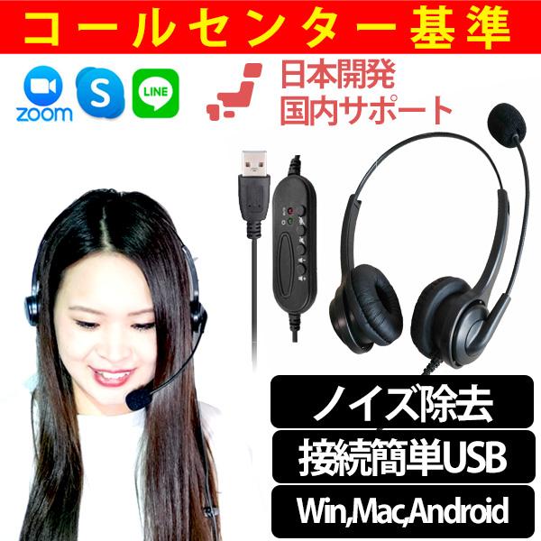 【限定3台】【簡単接続USBヘッドセット】日本開発  日本サポート マイク付き PC用 最軽量 USBステレオヘッドセット  Pro-group(プロ・グループ) / PG-370NC USB 【zoom skype LINEテレワークにオススメ。コールセンタースペック。音切れ無し】の商品レビュー評価はこちら