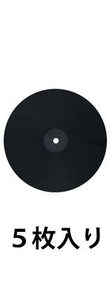 大人の科学マガジン / トイ・レコードメーカー専用 黒のレコード5枚セット ※お一人様2点まで