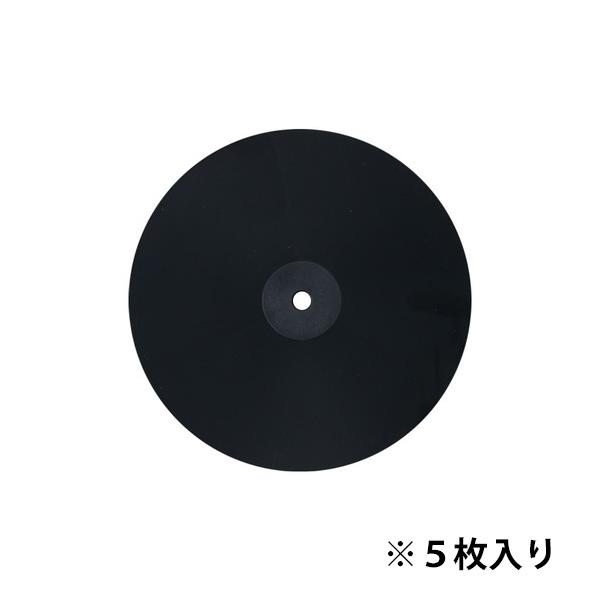 大人の科学マガジン / トイ・レコードメーカー専用 黒のレコード5枚セット 【5月末~6月上旬頃に再入荷予定】※お一人様2点まで
