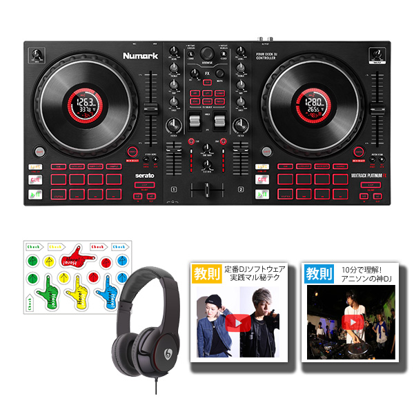 Numark(ヌマーク) / MixTrack Platinum  FX  (Serato DJ Lite 付属) - PCDJコントローラー 【2020年夏販売開始予定】