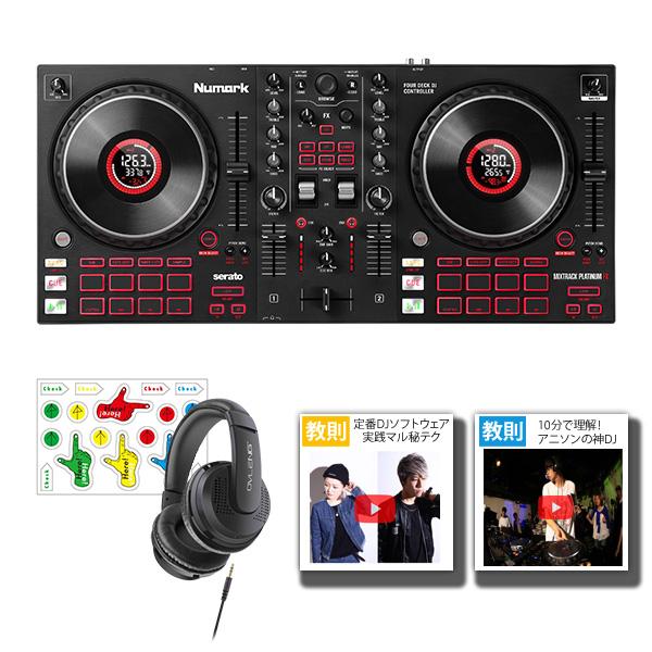 Numark(ヌマーク) / MixTrack Platinum FX  【Serato DJ Lite 付属】 PCDJコントローラー  4大特典セット