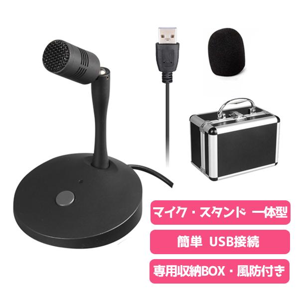 Pro-group(プロ・グループ) / コンデンサーマイク / マイク一体型 USB接続 卓上マイク 【専用収納ボックス付き テレワーク 司会 スピーチ等に】