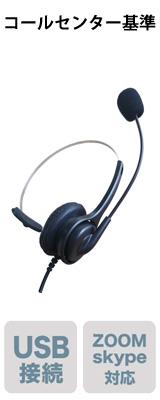 【簡単接続USBヘッドセット】日本開発 日本サポート マイク付き PC用 最軽量 USB モノラルヘッドセット  Pro-group(プロ・グループ) / PG-300NC USB 【zoom skype LINEテレワークにオススメ。コールセンタースペック。音切れ無し】