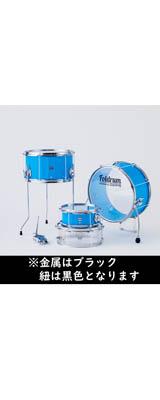 Foldrum(フォルドラム) / Pop 小口径セット / (金属パーツ:ブラック、紐:ブラック) / 折り畳み コンパクト /  ドラムセット 2大特典セット