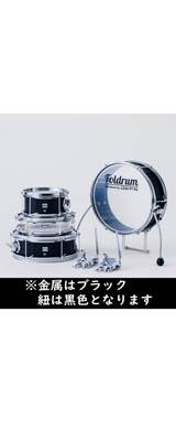Foldrum(フォルドラム) / Pop 超小口径セット / (金属パーツ:ブラック、紐:ブラック) / 折り畳み コンパクト /  ドラムセット 2大特典セット