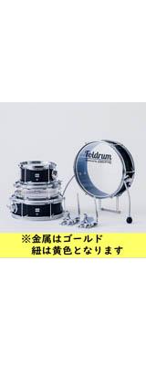 Foldrum(フォルドラム) / Pop 超小口径セット / (金属パーツ:ゴールド、紐:イエロー) / 折り畳み コンパクト /  ドラムセット 2大特典セット