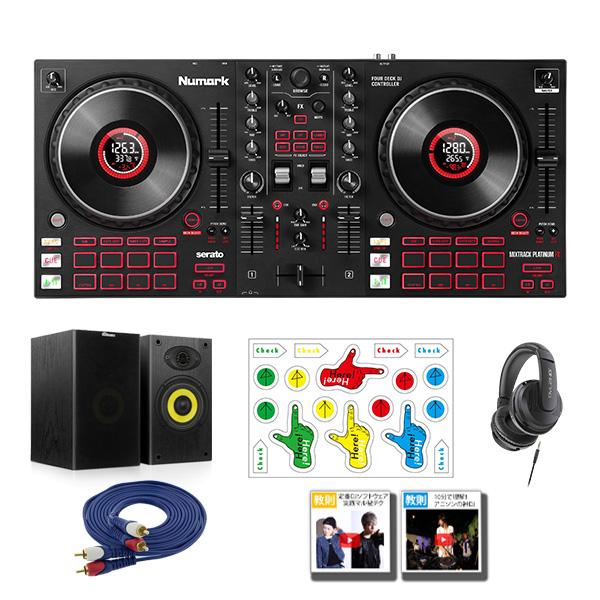 Numark(ヌマーク) / MixTrack Platinum FX +3000円スピーカーセット 【Serato DJ Lite 付属】