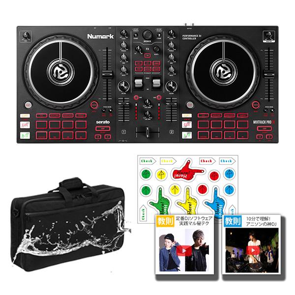 Numark(ヌマーク) / MixTrack Pro FX ケースセット 【Serato DJ Lite 付属】