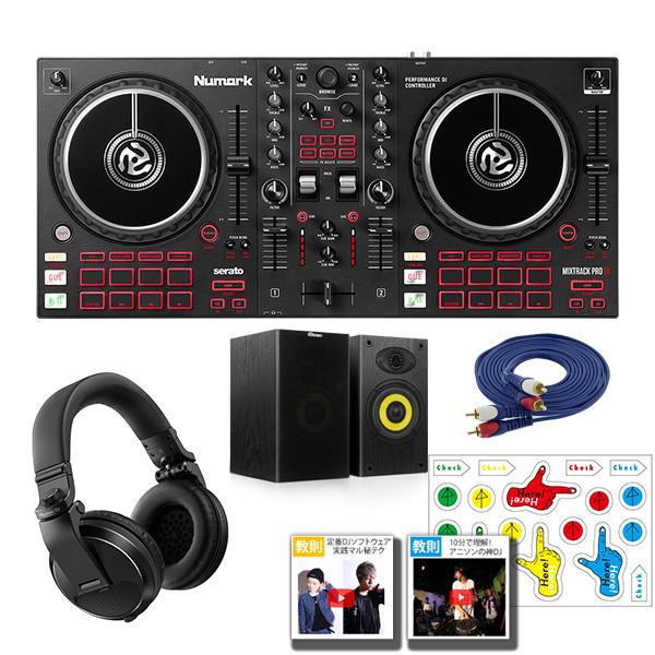 Numark(ヌマーク) / MixTrack Pro FX &  Pioneer DJ(パイオニア) HDJ-X5-K本格ヘッドホン・スピーカーセット 【Serato DJ Lite 付属】