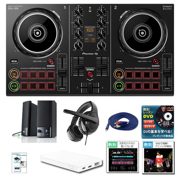 ■ご予約受付■ Pioneer DJ(パイオニア) /DDJ-200 激安スピーカーセット 「WeDJ」「djay」「edjing Mix」「rekordbox dj」対応 8大特典セット