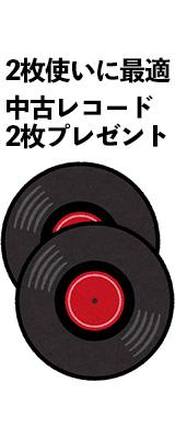 タンテ2枚使い練習用中古アナログレコード ※曲はランダムです