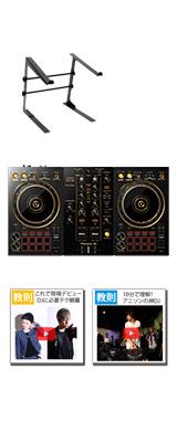 Pioneer DJ(パイオニア) / DDJ-400-N(ゴールド) PCスタンド付き 本体同額セット 【rekordbox dj 無償】 4大特典セット