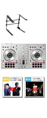 Pioneer DJ(パイオニア) / DDJ-SB3-S(シルバー) PCスタンド付き 本体同額セット 【Serato DJ Lite 無償】 4大特典セット