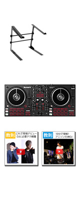 【PCスタンドセット】Numark(ヌマーク) / MixTrack Pro FX 【Serato DJ Lite 無償】 PCDJコントローラー 4大特典セット