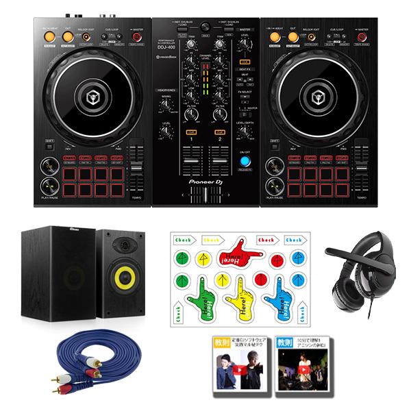 Pioneer DJ(パイオニア) / DDJ-400 +5000円スピーカーセット 【rekordbox dj 無償】 6大特典セット