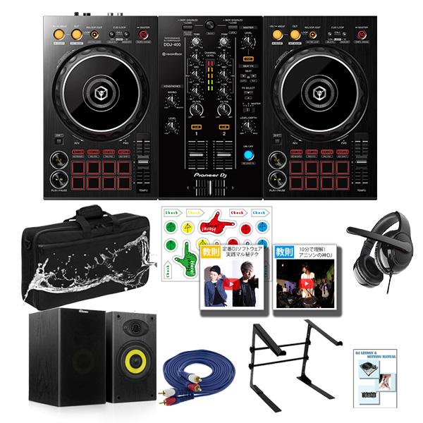 Pioneer DJ(パイオニア) / DDJ-400 DJスターターセット(パーフェクトガイド付き) 【REKORDBOX DJ 無償】  15大特典セット