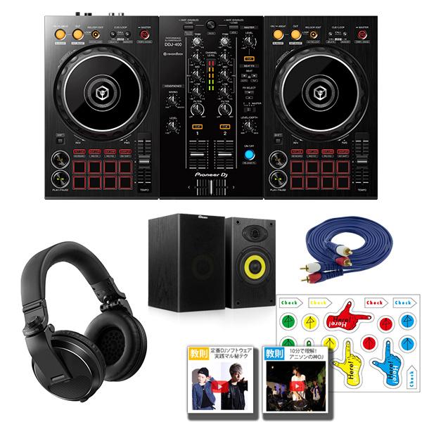 Pioneer DJ(パイオニア) / DDJ-400 & HDJ-X5-K本格ヘッドホン・スピーカーセット 【REKORDBOX DJ 無償】