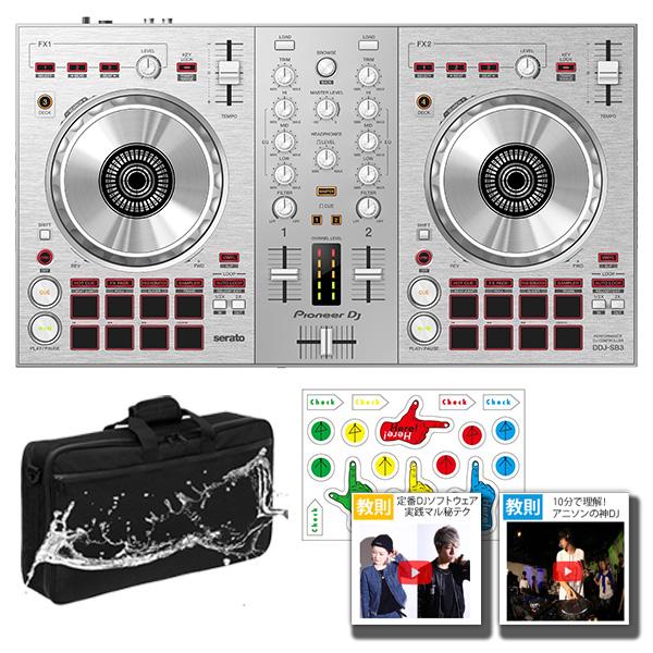 Pioneer DJ(パイオニア) / DDJ-SB3-S(シルバー) ケースセット 【Serato DJ Lite 無償】