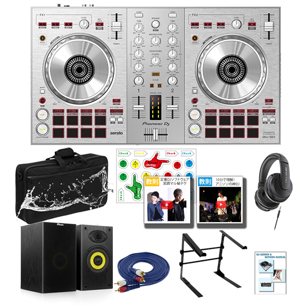 Pioneer DJ(パイオニア) / DDJ-SB3-S(シルバー) DJスターターセット(パーフェクトガイド付き) 【Serato DJ Lite 無償】 【スピーカー8月下旬頃発送】