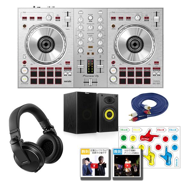 Pioneer DJ(パイオニア) / DDJ-SB3-S(シルバー) & HDJ-X5-K本格ヘッドホン・スピーカーセット 【Serato DJ Lite 無償】 【スピーカー8月下旬頃発送】 15大特典セット